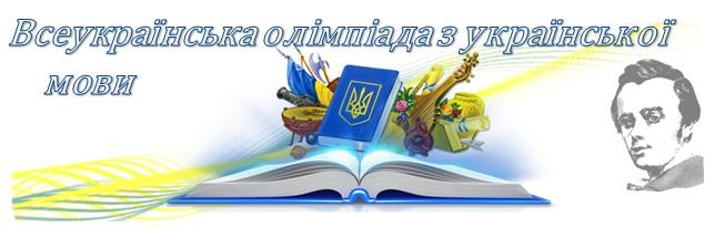 """Результат пошуку зображень за запитом """"українська мова олімпіада"""""""