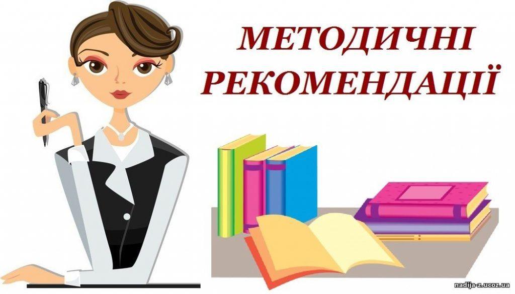 Картинки по запросу методичні рекомендації картинки