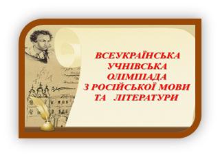 """Картинки по запросу """"олімпіада з російської мови"""""""